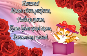 Пожелание Настюше в рамке из красных роз