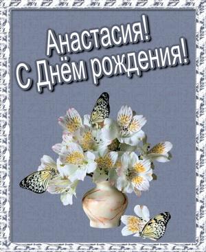 Ваза с белыми цветами и бабочками для Насти