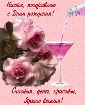 Поздравление и красивые розы Насте на День Рождения