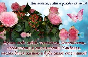 Открытка с цветами для Настеньки