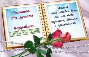 Альбом с розами Настюше на День рождения