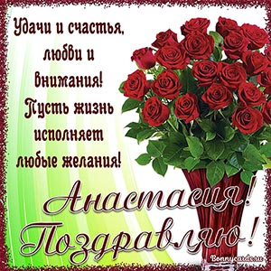 Красивое поздравление Анастасии с красными розами