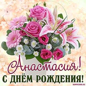 Милая открытка с цветами Анастасии с Днём рождения