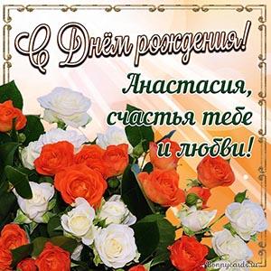 Анастасия, с Днём рождения, счастья тебе и любви