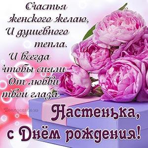 Картинка для Настеньки с цветочками и подарком