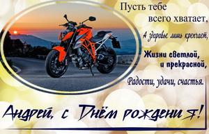 Мотоцикл в рамке на День Рождения Андрею