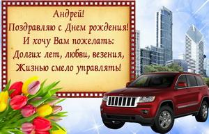 Красный джип и пожелание в рамке Андрею