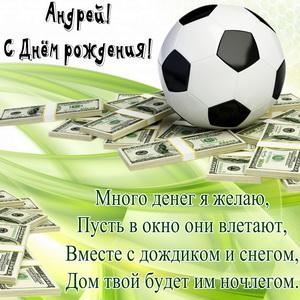 Открытка с футбольным мячом на фоне денег