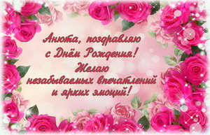 Пожелание для Анюты в рамке из роз.