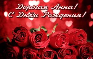Красные розы Ане на День Рождения.