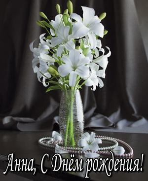 Красивые белые цветы в вазе для Анны