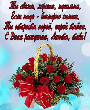 Корзина красных роз на День Рождения Анюте
