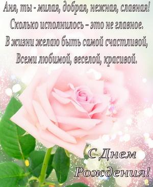 Пожелание Ане на красивом фоне с розой.