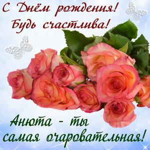 Букет чайных роз Анюте на День рождения
