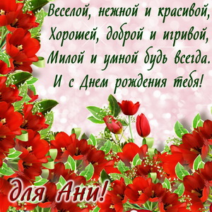Красные маки и пожелание для Ани