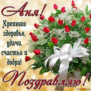 Открытка для Ани с поздравлением и добрым пожеланием