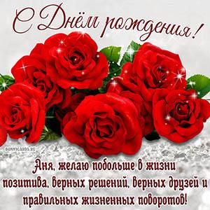Открытка с яркими красными розами Ане на День рождения