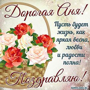 Картинка с букетом милых роз и поздравлением для Ани