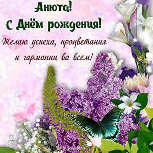 Открытка Анюте на День рождения с бабочкой среди цветов