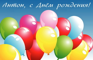 Картинка с воздушными шарами для Антона