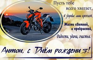Красивый мотоцикл на День рождения Антону