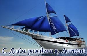 Картинка с яхтой Антону на День рождения