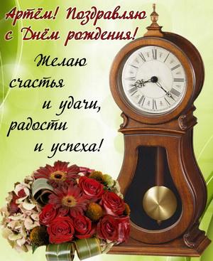 Картинка с пожеланием и старинными часами
