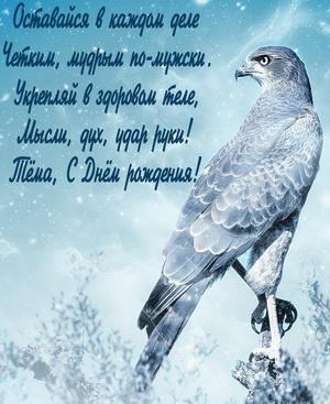 Красивый орел и пожелание для Артема