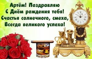 Старинные часы, цветы и коньяк для Артема