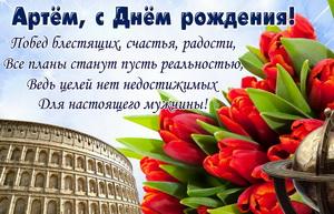 Пожелание в стихах и тюльпаны на фоне Колизея