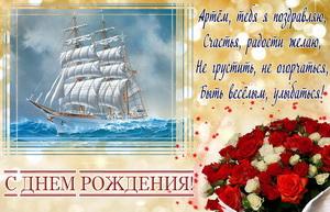 Яхта в рамке и пожелание для Артема