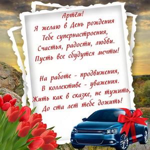 Пожелание в стихах и машина в виде подарка