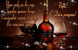 Коньяк и конфеты Борису на День Рождения.