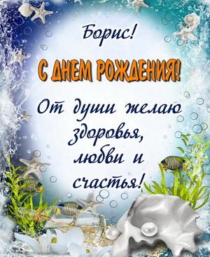 Открытка на День рождения Борису с пожеланием