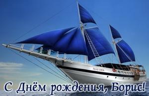 Открытка для Бориса с красивой яхтой