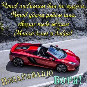 Открытка с красной машиной на дороге