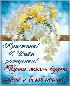 Красивые цветы и пожелание Кристине