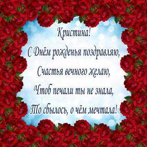 Пожелание Кристине в рамке из роз