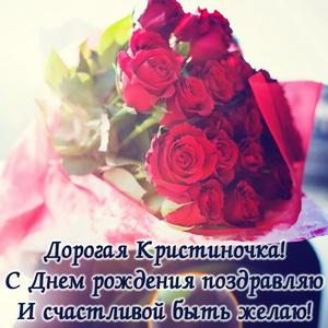 Открытка с букетом роз к Дню рождения