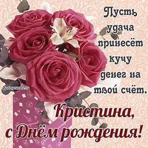 Картинка с букетом роз Кристине на День рождения