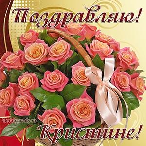 Поздравление для Кристины с розами в корзинке