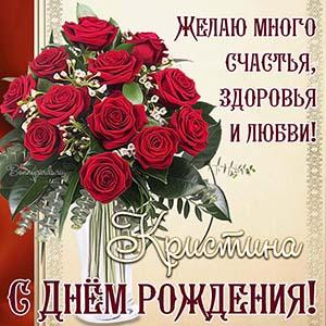 Кристина, желаю много счастья, здоровья и любви