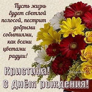 Пожелание с Днём рождения с цветочками Кристине
