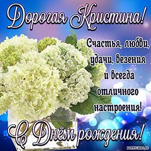 Пожелание с белыми цветами для дорогой Кристины