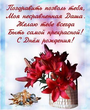 Красные цветы и поздравление Даше на День Рождения