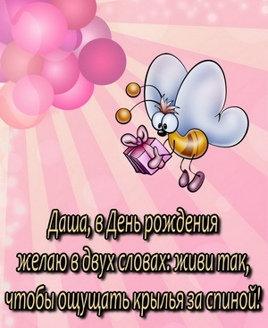 Пчелка на розовом фоне поздравляет Дашу