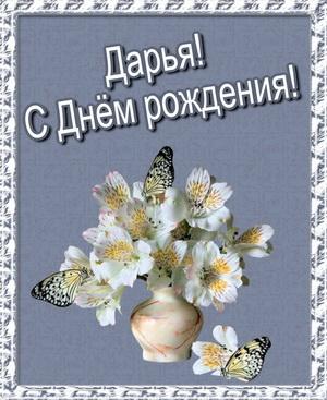 Букет цветов в вазе с бабочками для Дарьи
