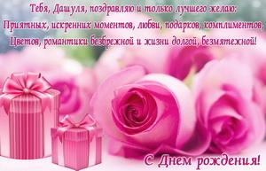Поздравление с подарками и розами