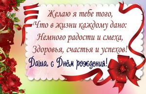 Пожелание Даше на День рождения