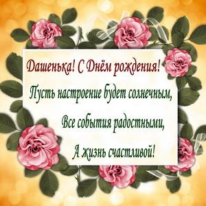 Открытка для Дашеньки в оформлении из роз